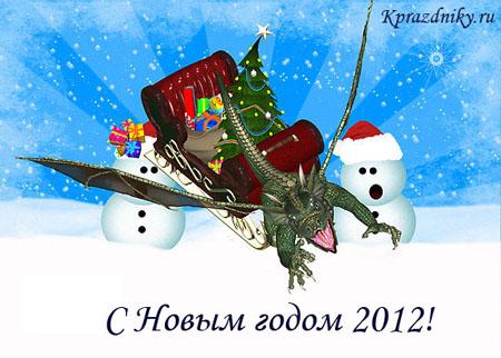 http://www.kprazdniky.ru/uploads/posts/2011-09/1317367308_snovimgodom2012.jpg