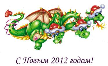 http://www.kprazdniky.ru/uploads/posts/2011-12/1325106559_novogodniydrakon.jpg
